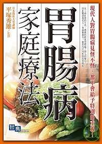 胃腸病家庭療法 /
