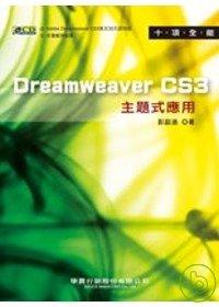 十項全能Dreamweaver CS3主題式應用