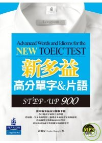 新多益高分單字&片語 =  Advanced words and idioms for the new toeic test /