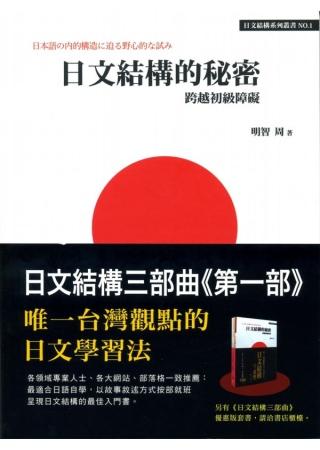 日文結構的秘密 : 跨越初級障礙