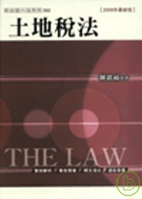 土地稅法 /