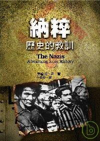 納粹:歷史的教訓