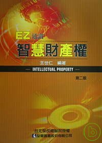 智慧財產權(第二版)