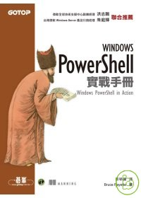 Windows PowerShell實戰手冊