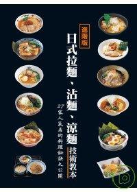 日式拉麵、沾麵、涼麵技術教本