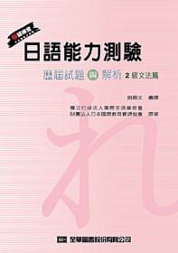 日語能力測驗歷屆試題與解析,文法篇