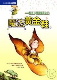 魔法黃金鞋 :  教孩子懂得愛與知足 /