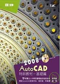 AutoCAD 2008特訓教材基礎篇