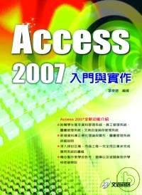 Access 2007入門與實作