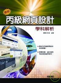 最新丙級網頁設計學科解析 /