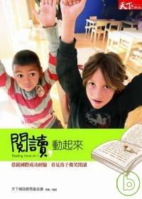 閱讀,動起來! : 借鏡國際成功經驗 看見孩子微笑閱讀 = Reading, move on!