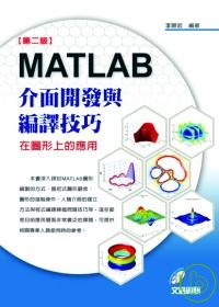 MATLAB介面開發與編譯技巧:在圖形上的應用(第二版)