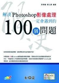 解決Photoshop影像處理一定會遇到的100個問題 /
