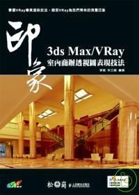 3ds MAX/Vray印象室內商辦透視圖表現技法 /