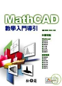MathCAD數學入門導讀 /