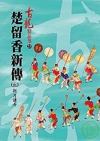 楚留香新傳(五)-新月傳奇【精品集】