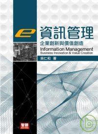 資訊管理 =  Infomation management : 企業創新與價值創造 : business innovation & value creation /