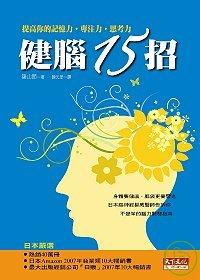 健腦15招:提高你的記憶力.專注力.思考力