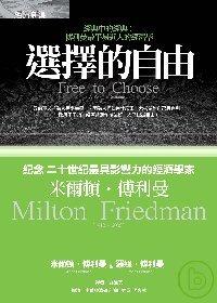 選擇的自由 /