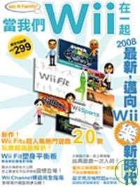 當我們Wii在一起 /