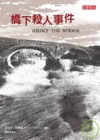 橋下殺人事件