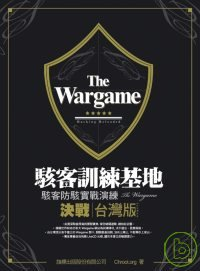 The Wargame 駭客訓...