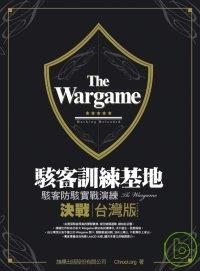 The wargame:駭客訓練基地:駭客防駭實戰演練:決戰台灣版