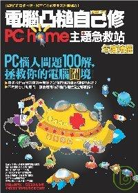 電腦凸槌自己修:PChome主...