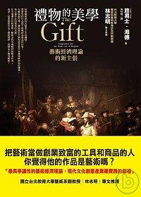 禮物的美學 :  藝術經濟理論的新主張 /