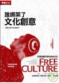 誰綁架了文化創意 :  一場數位時代的財產戰爭! /
