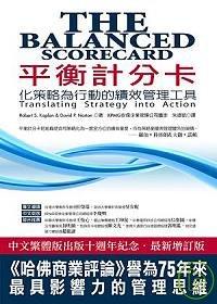 平衡計分卡 :  化策略為行動的績效管理工具 /