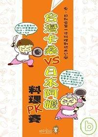 台灣卡桑VS日本阿嬤料理PK賽