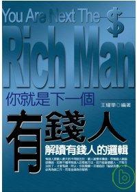 你就是下一個有錢人:解讀有錢人的邏輯