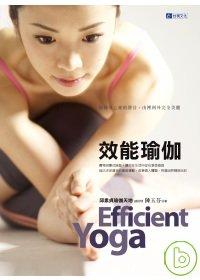 效能瑜伽(隨書附贈教學DVD)