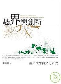 越界與創新:亞美文學與文化研究