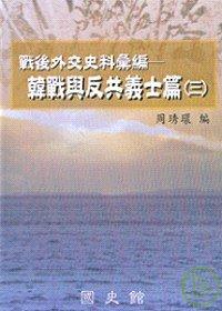 戰後外交史料彙編.  韓戰與反共義士篇 /