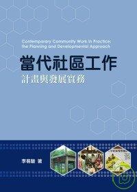 當代社區工作:計畫與發展實務(二版)