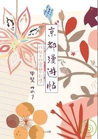 京都漫遊帖 :  12個月的愛戀記憶 /