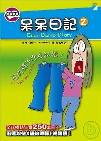 呆呆日記:柯潔美的日記,我的褲子也有祕密!