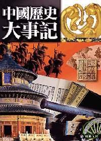 中國歷史大事記