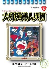 哆啦A夢電影彩映新裝完全版 8 大雄與鐵人兵團