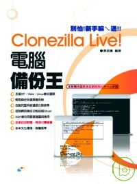 Clonezilla live!電腦備份王 /