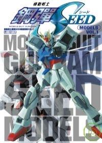 機動戰士鋼彈SEED模型專輯VOL.1