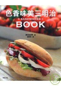色香味美三明治 =  Sandwiches book /