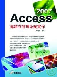 Access 2007進銷存管理系統實作
