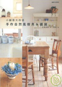 小創意大改造 =  Living with natural & handmade items : 手作自然風傢具&雜貨 /