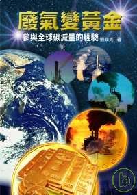 廢氣變黃金:參與全球碳減量的經驗