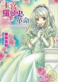王宮羅曼史革命 Series1:公主也要自由戀愛1