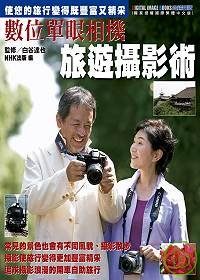 數位單眼相機旅遊攝影術 /