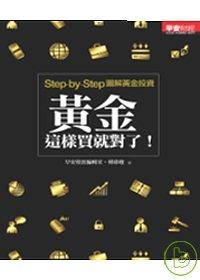 黃金這樣買就對了:Step-by-Step圖解黃金投資